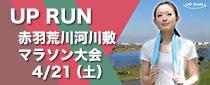 第15回 UP RUN 北区赤羽・荒川スプリングマラソン大会