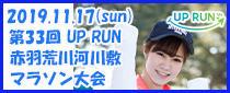 第33回 UP RUN 赤羽荒川河川敷マラソン大会