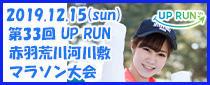 第34回 UP RUN 赤羽荒川河川敷マラソン大会