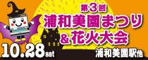 第3回 浦和美園まつり&花火大会