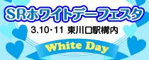 【終了】2016 SRホワイトデーフェスタ!