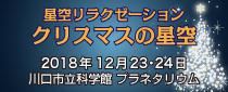 プラネタリウム特別投影 星空リラクゼーション「クリスマスの星空」