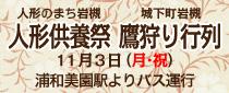 【終了】「人形のまち岩槻 人形供養祭」・「城下町岩槻 鷹狩り行列」