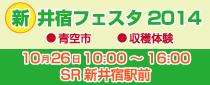 【終了】新井宿フェスタ2014