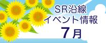 【終了】 SR沿線 7月のイベント情報