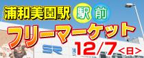 【終了】浦和美園駅「直結」フリーマーケット