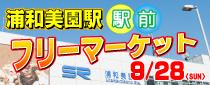 【終了】浦和美園駅