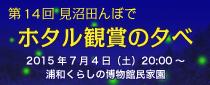 【終了】第14回 見沼田んぼでホタル観賞の夕べ