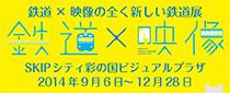 【終了】「鉄道 × 映像」 SKIPシティ映像ミュージアム企画展