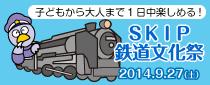 【終了】SKIP鉄道文化祭