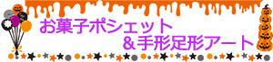 お菓子ポシェット&手形足形アート