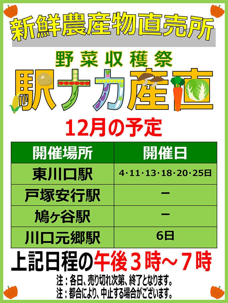 駅ナカ産直201912.jpg
