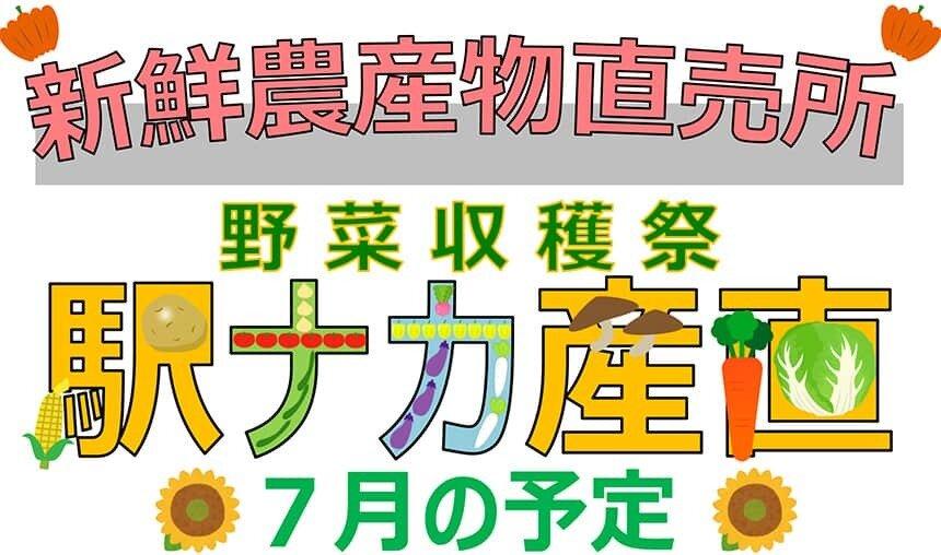 駅ナカ産直 7月分