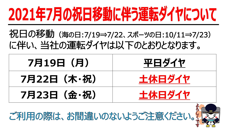 祝日移動サイネージ202107.jpg