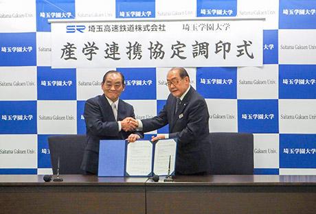 埼玉学園大学との連携協定締結について