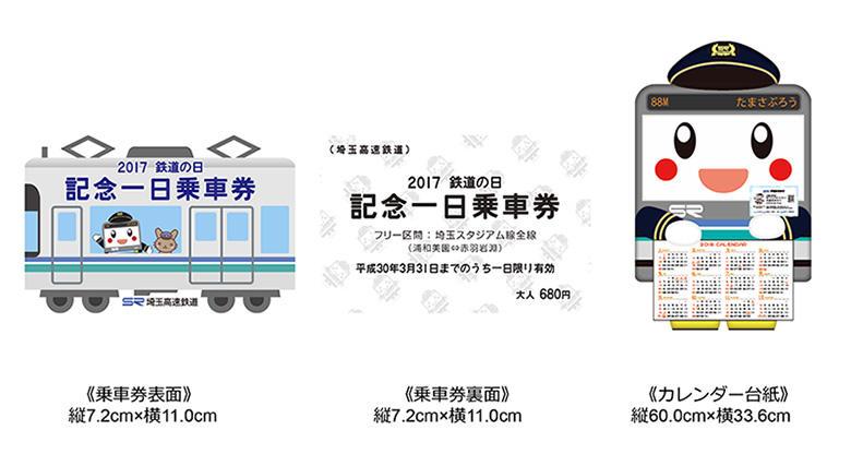 2017鉄道の日記念乗車券