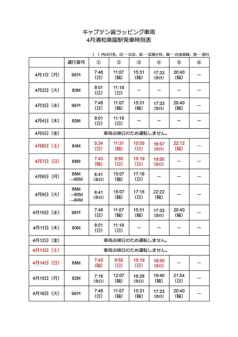 キャプテン翼ラッピング車両4月浦和美園駅発車時刻表