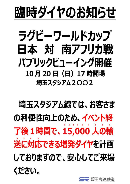 rinji20191020.jpg