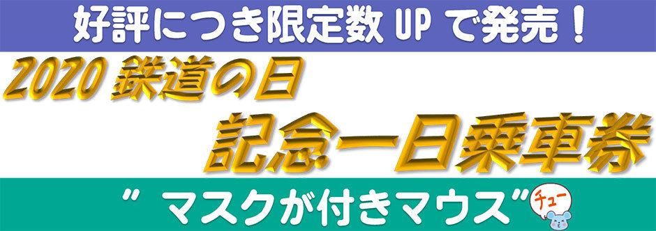 2020鉄道の日記念一日乗車券.jpg