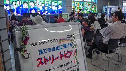 浦和美園ストリートピアノオープニングコンサート.jpg