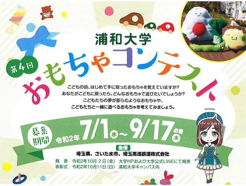 浦和大学第4回 おもちゃコンテスト