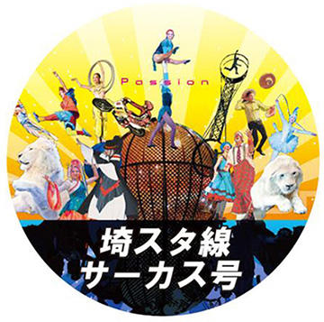 埼スタ線 サーカス号