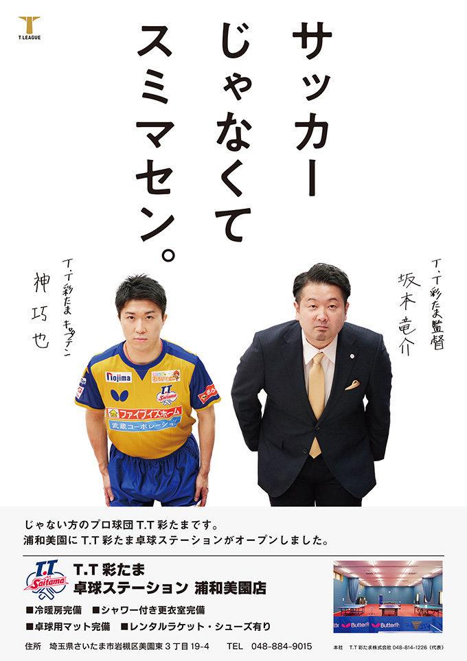 tt-saitama-Poster.jpg