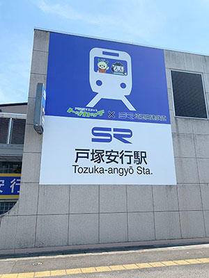 戸塚地区マスコット『トヅカッチ』と初コラボ