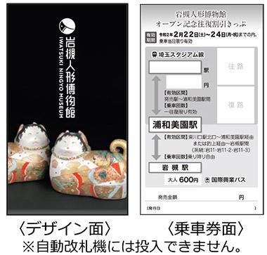 pr-20200221-iwatsuki-ticket-1.jpg