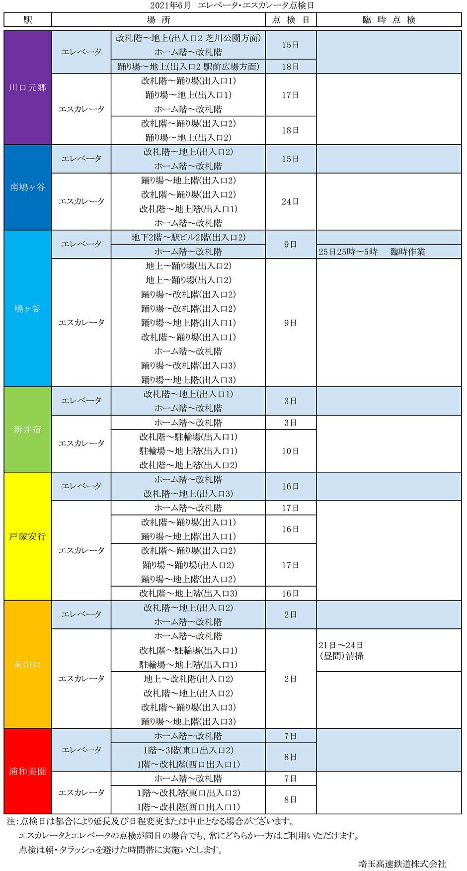 EVES202106.jpg