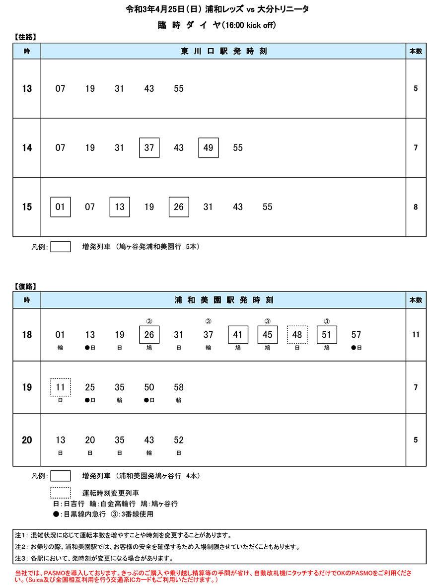 rinji20210425.jpg