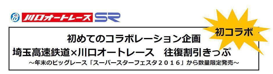 SR-autorace.JPG