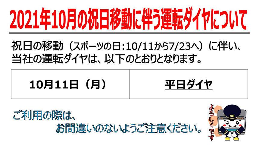 祝日移動サイネージ③.jpg