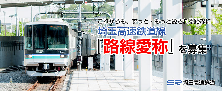 https://www.s-rail.co.jp/news/up_img/banner_aisho.jpg