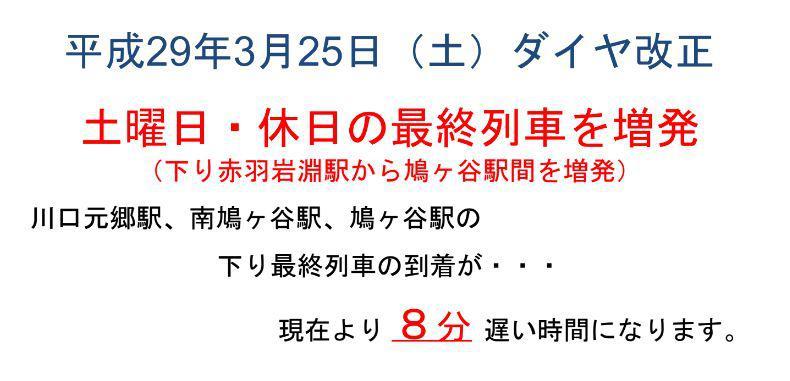 daiyakaisei20170325.JPG