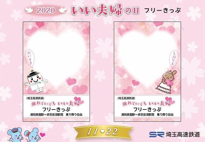 2020いい夫婦フリーきっぷ