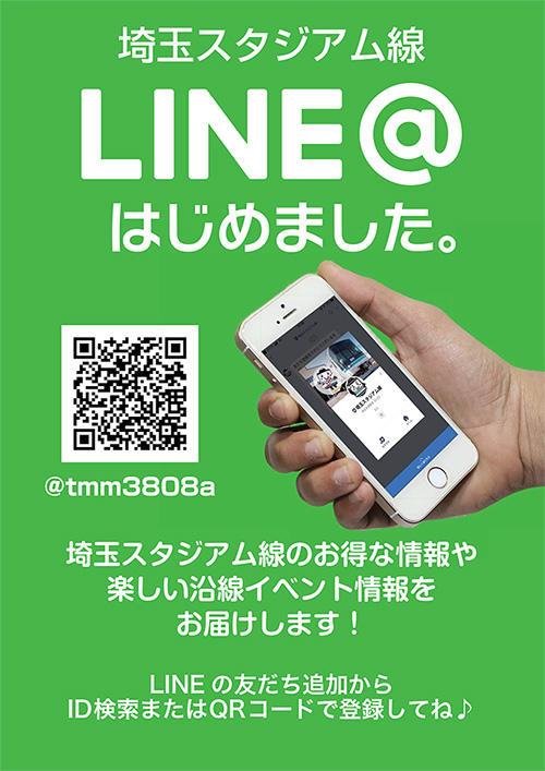 line@poster.jpg