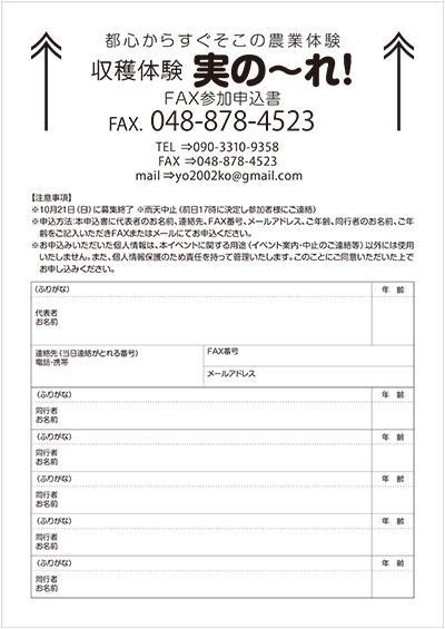 農業体験 実のーれ FAX用紙