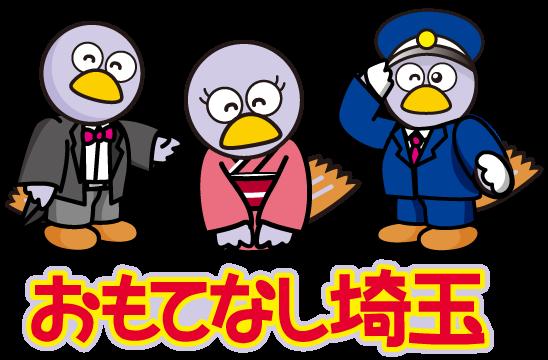 おもてなし埼玉