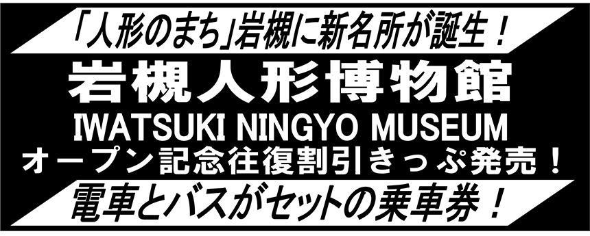 pr-20200221-iwatsuki-ticket.jpg