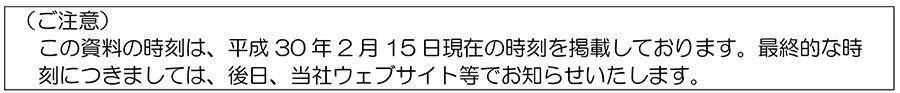 2018年2月15日ダイヤ改正
