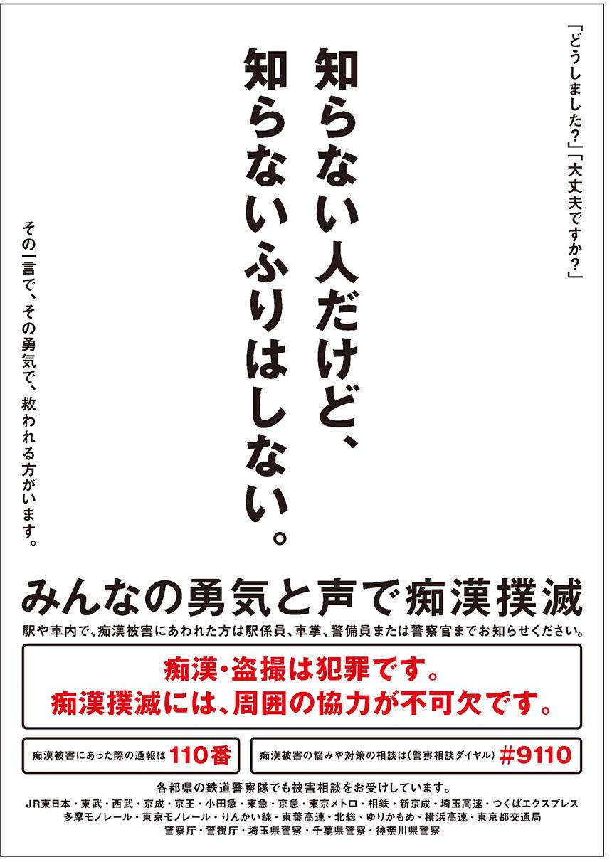 痴漢撲滅キャンペーンポスター2019