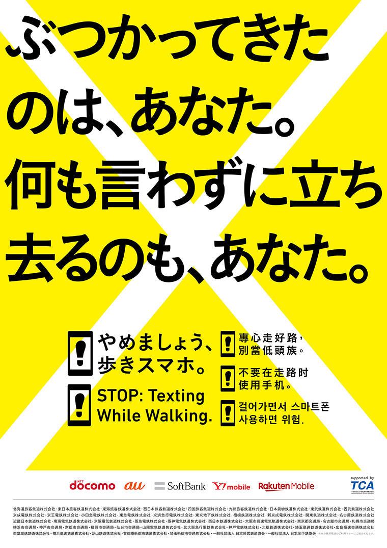 やめましょう、歩きスマホ。