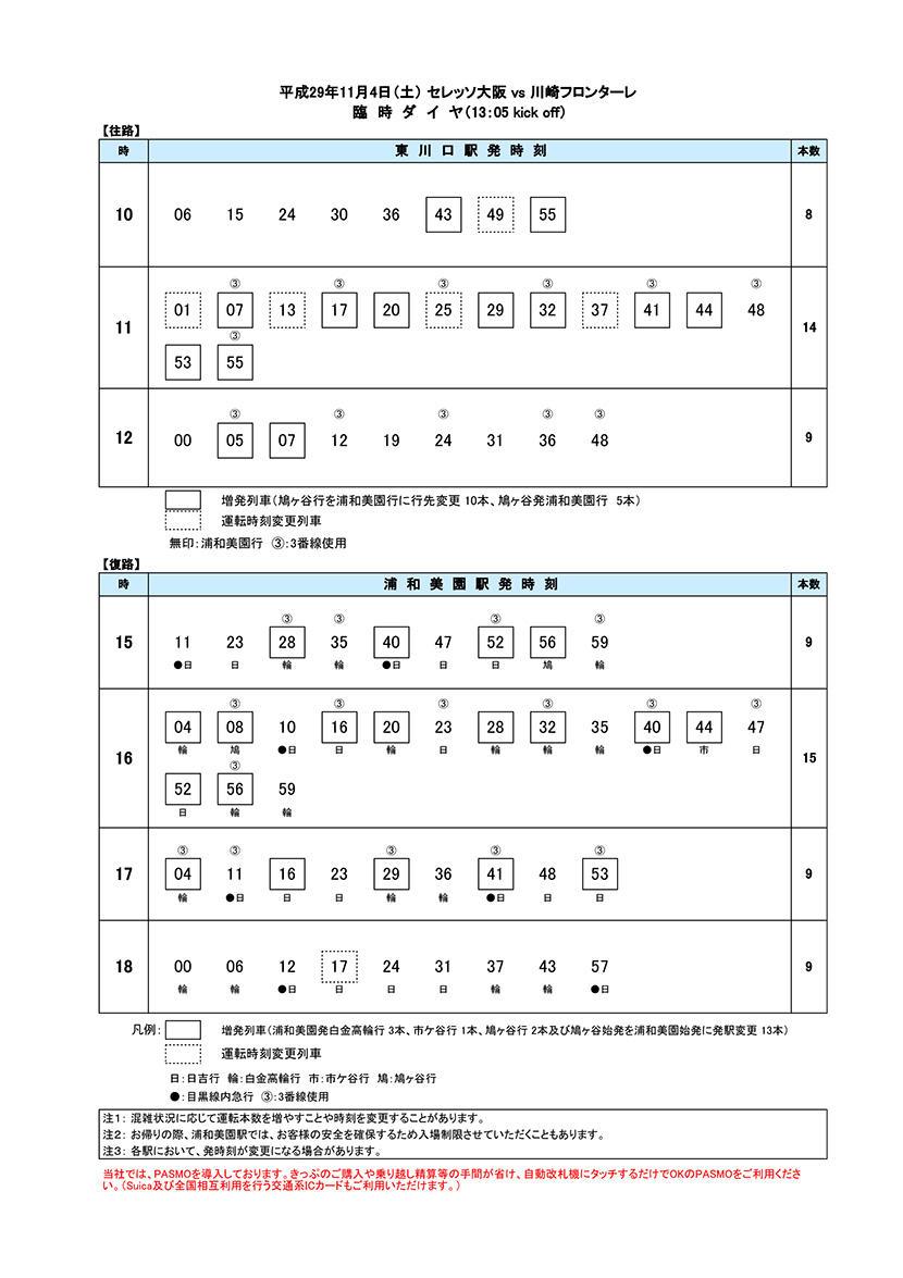 11月4日(土)臨時ダイヤ