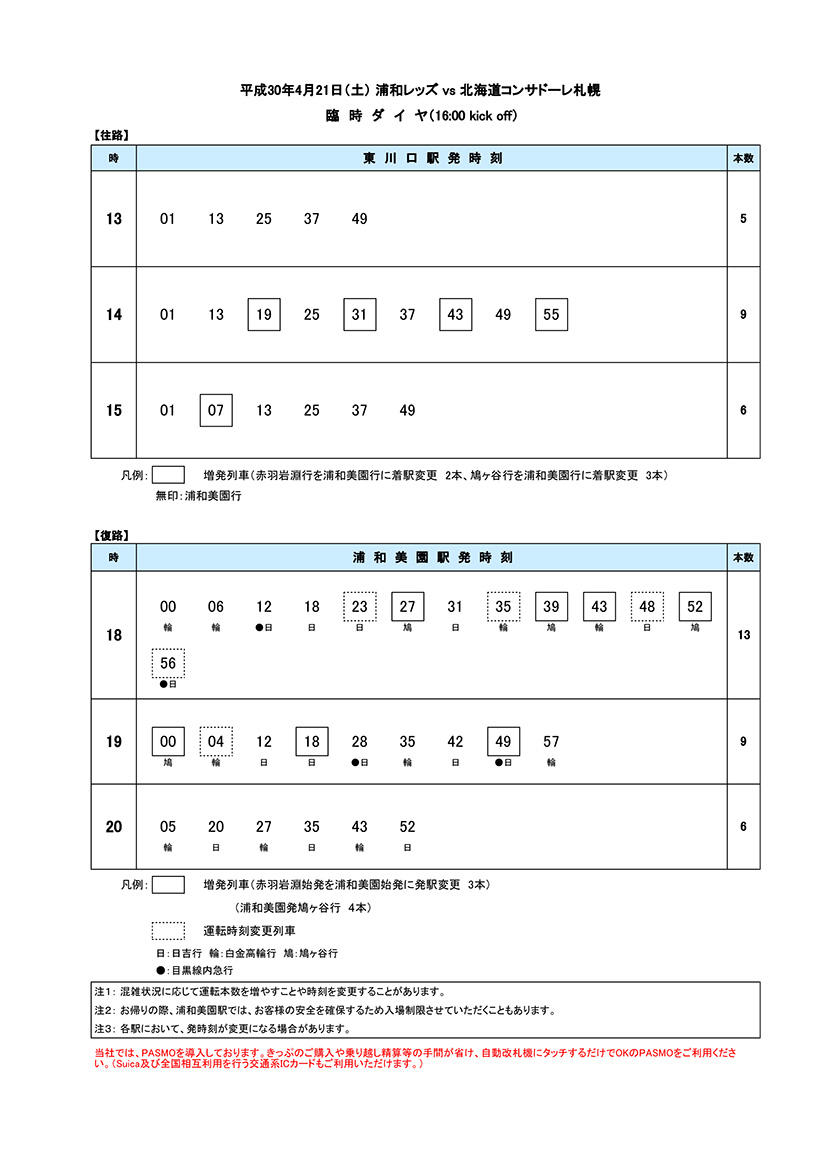 4月21日(土)臨時ダイヤ