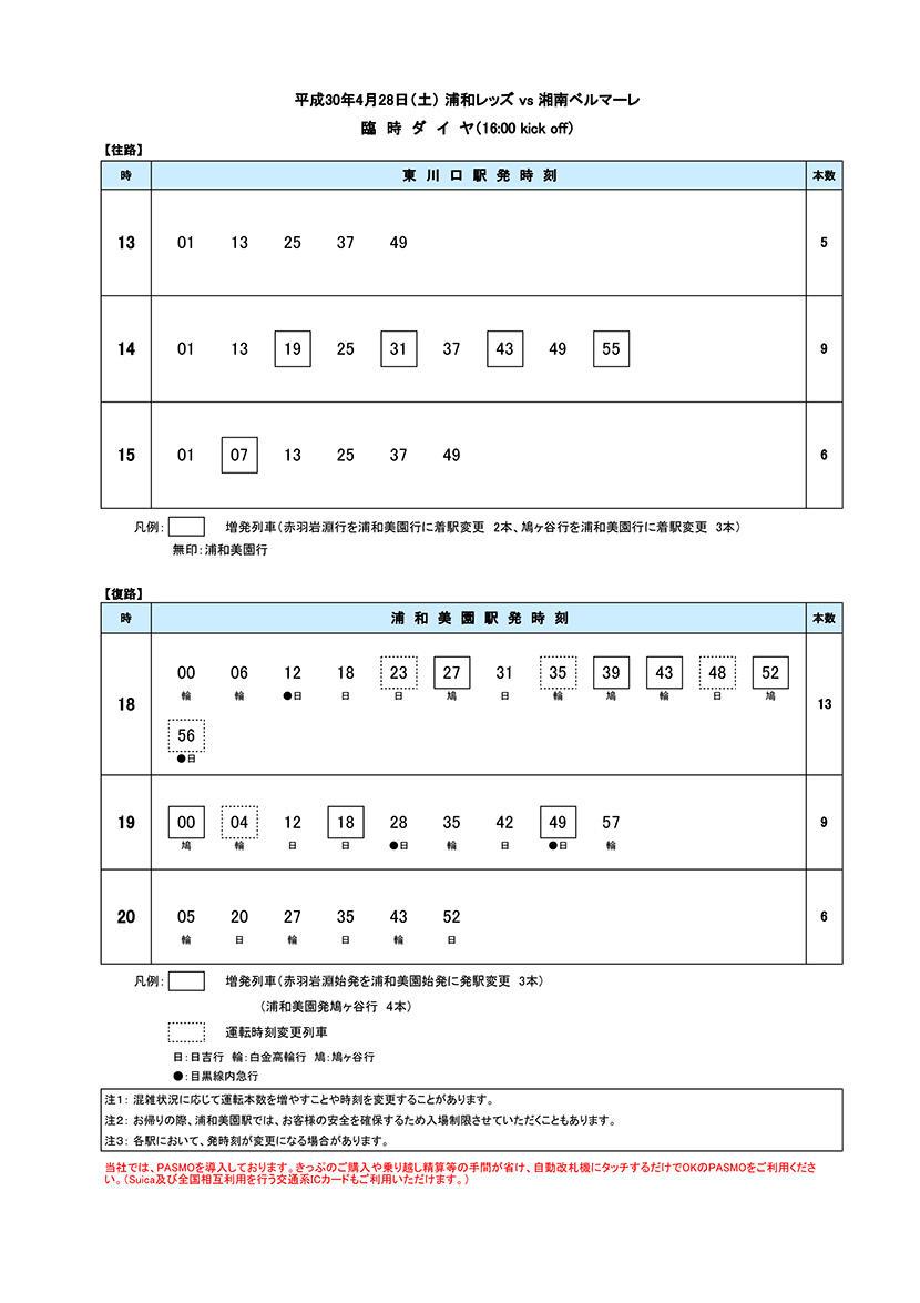rinji20180428.jpg
