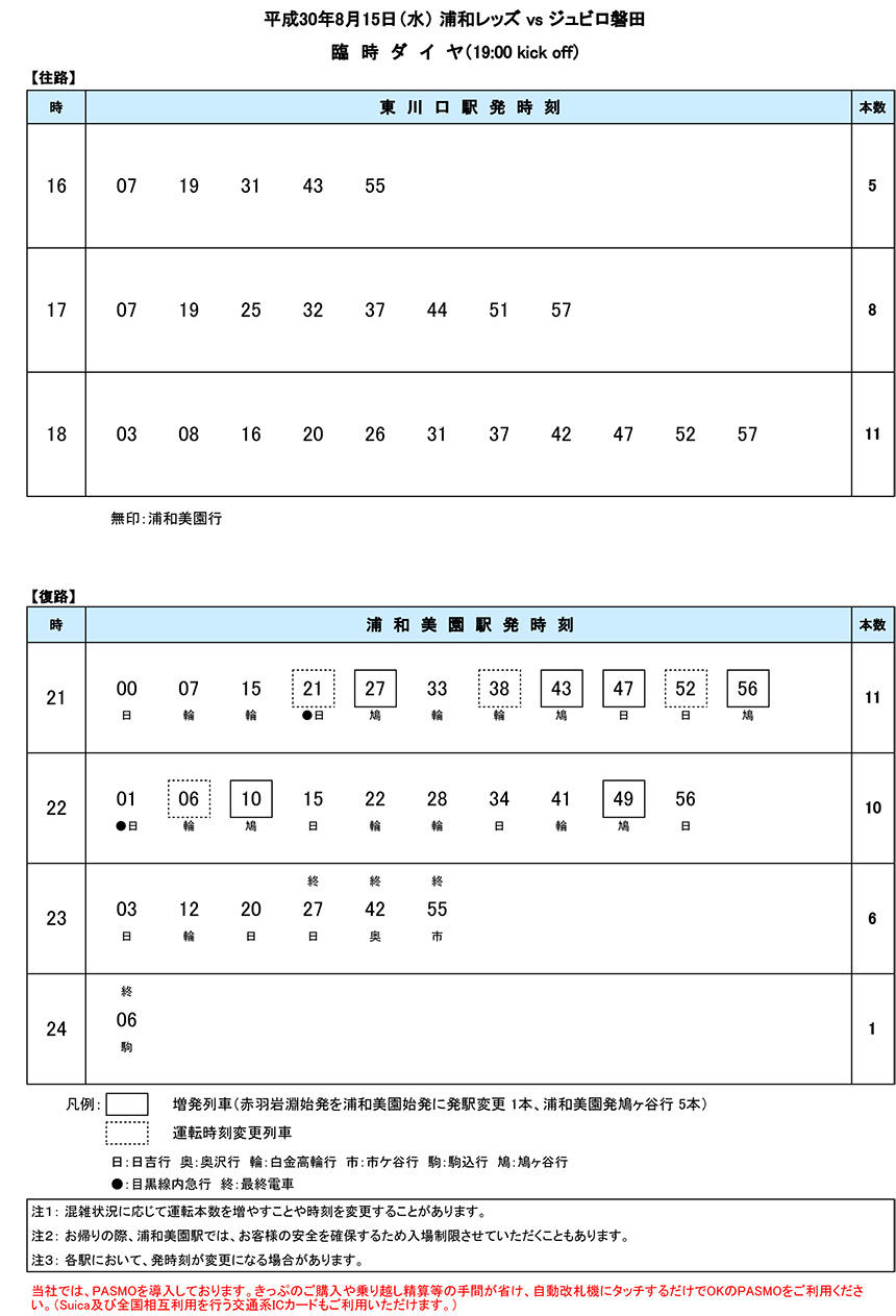 8月15日(水)臨時ダイヤ