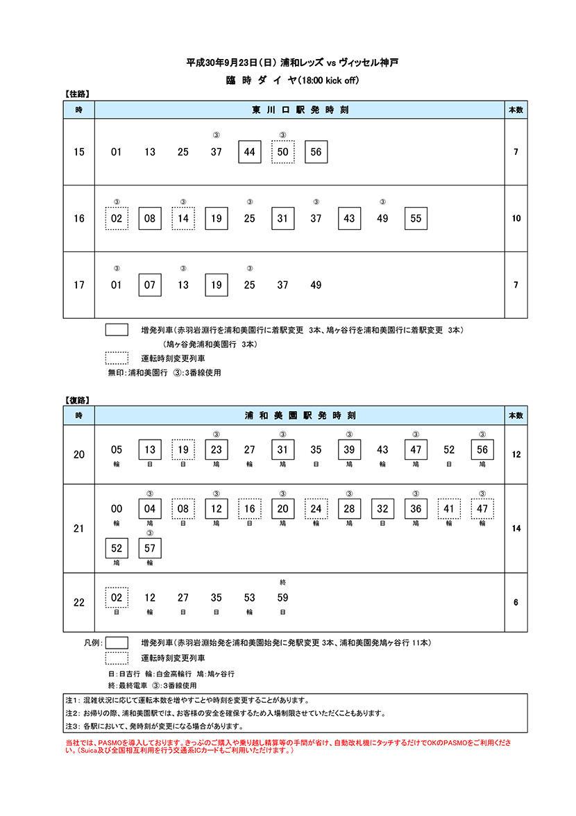 臨時ダイヤ9月23日(日)