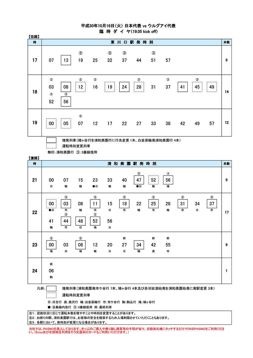 rinji20181016.jpg
