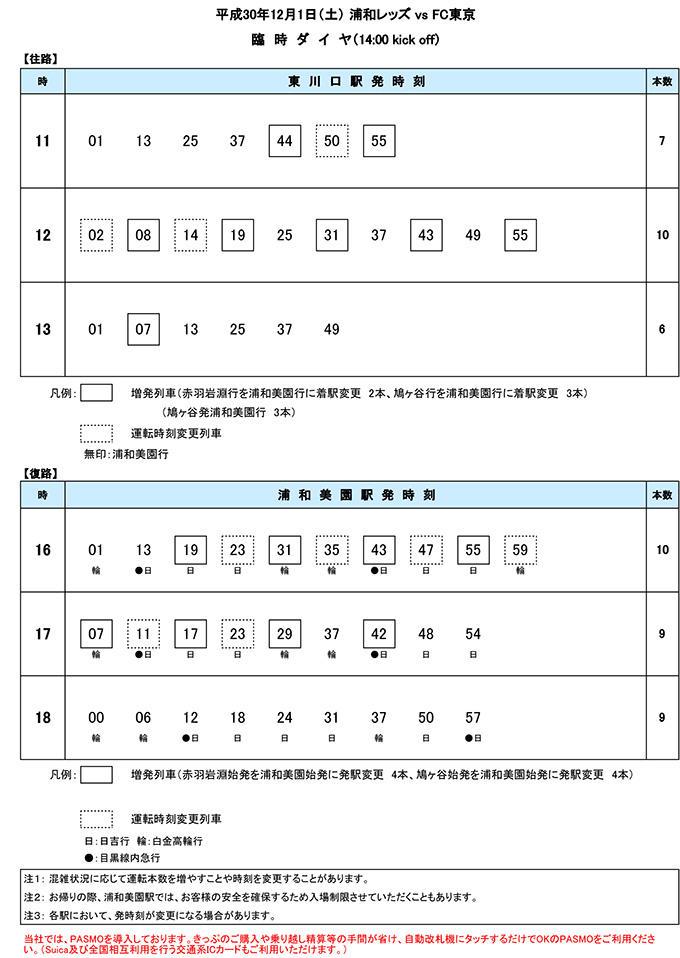 12月1日(土)臨時ダイヤ